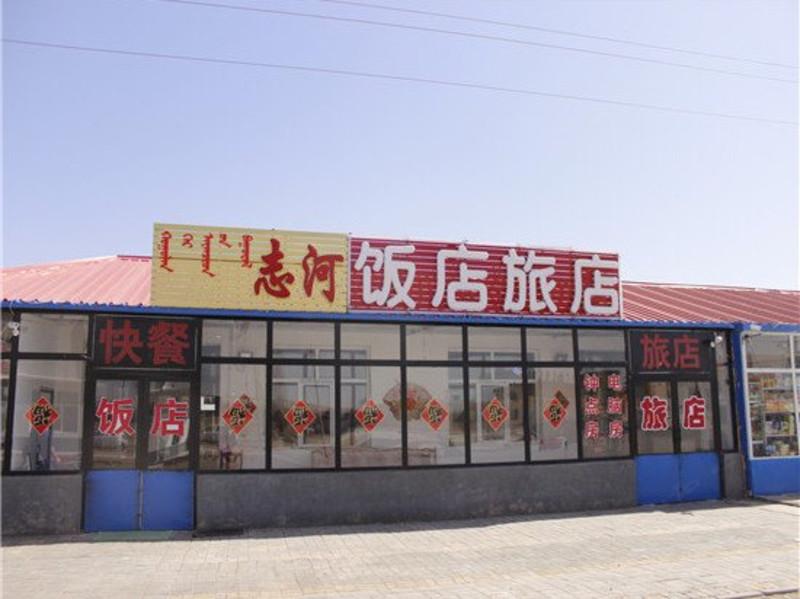 正蓝旗志河饭店旅店