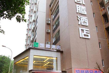 【内江凯腾精品酒店】地址:市中区公园街