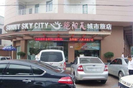 武汉艳阳天苏燕吧_艳阳天城市旅店武汉太平洋店