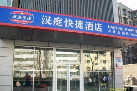 西安火车站到莲湖区丰庆路东口座多少路公交车