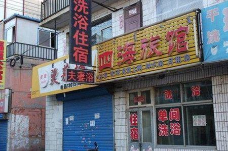 【包头四海旅馆】地址:青山区民族东路赵家营4区1栋1