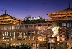 西安大雁塔和颐酒店