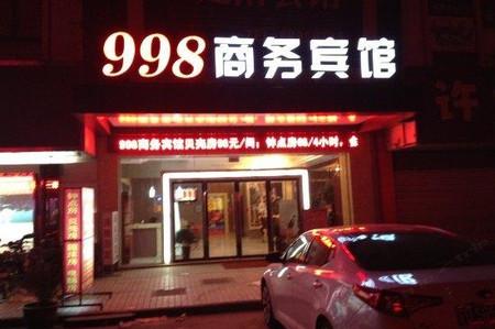 海安玖玖捌商务宾馆