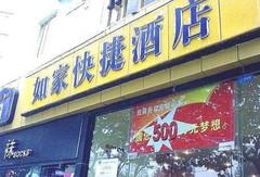 如家快捷酒店(苏州石路广济南路地铁站店)