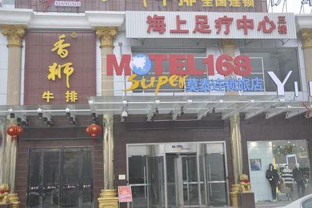 莫泰168(海门叠石桥国际家纺城店)