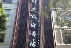 腾冲东方轩逸假日酒店