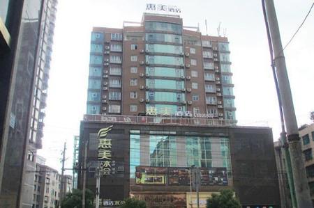 惠美梨zz_六盘水惠美酒店