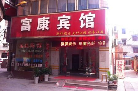【枣阳富康宾馆】地址:枣阳市襄阳路汽车站逢春巷28号