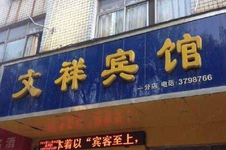 蕫文祥埙曲秋水情曲谱