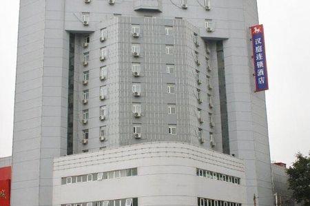 邯郸火车站附近哪个酒店好