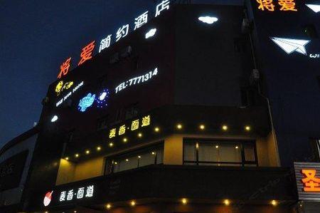 【葫芦岛将爱简约酒店】地址:连山区站前街红星路5号