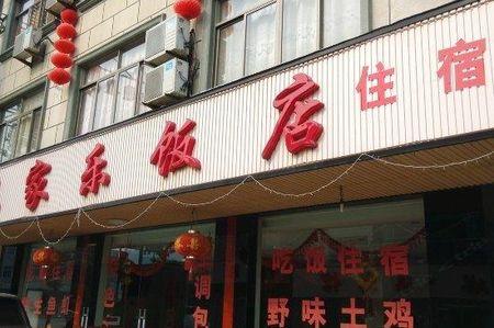 桐庐农家乐饭店