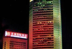 山西龙城国际饭店