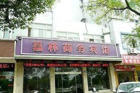 温州嘉林商务宾馆酒店预订 温州嘉林商务宾馆酒店价格查询 搜狗旅游