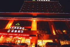 天水天水火车站订房 天水天水火车站酒店预订团购 宾馆住宿排名推荐