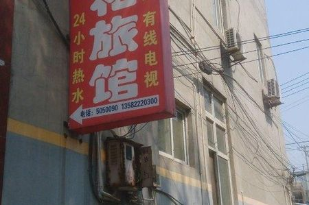 【保定义和旅馆】地址:北市区华电路华电二校东行100