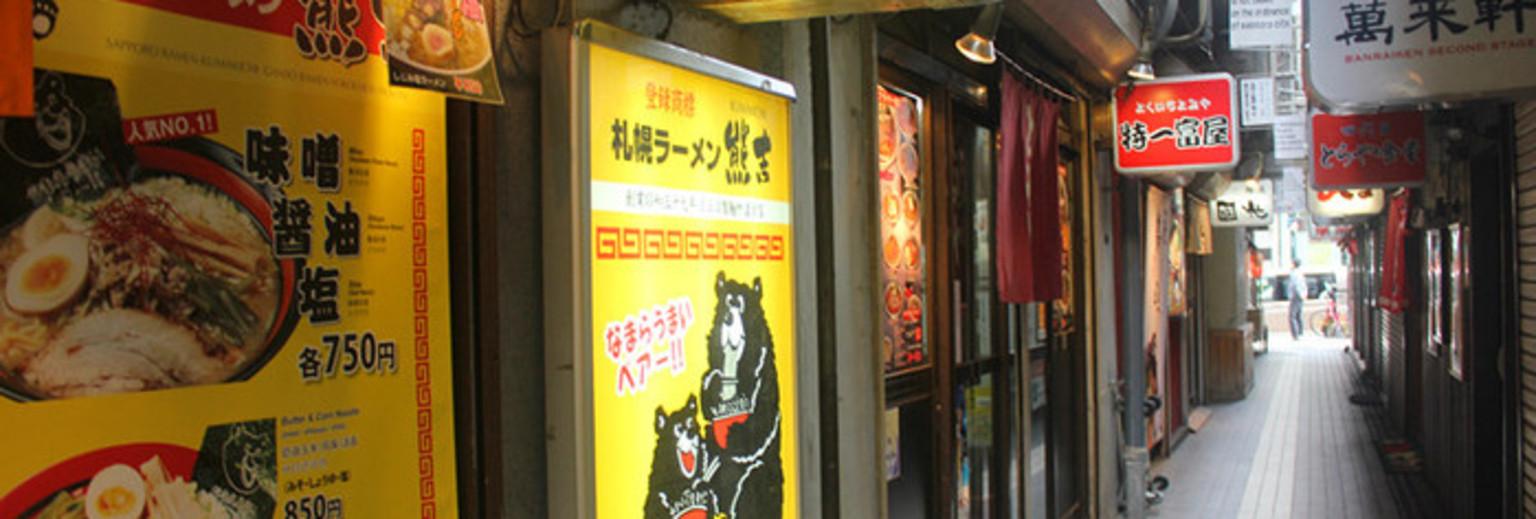 【2019】札幌攻略横丁街旅游拉面_札幌拉面横青岛携程旅行攻略图片