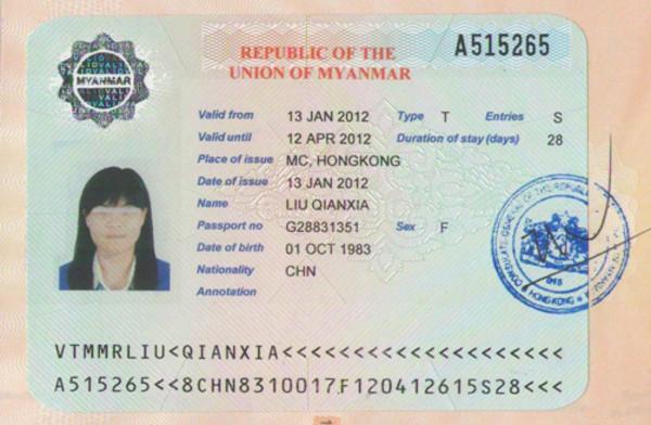 缅甸商务签证_缅甸商务签证攻略_缅甸丑女签攻略不好惹商务图片