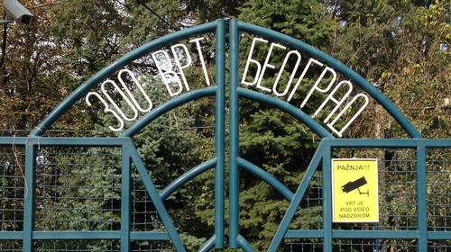 贝尔格莱德动物园