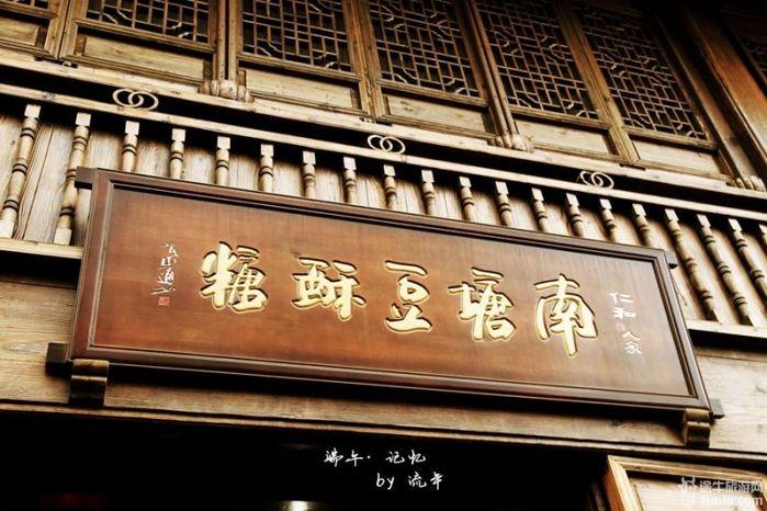 南塘老街: 南塘老街位于宁波古城南门外,曾经是旧宁波商贸文化聚集地的南门三市,位列宁波八大历史街区之一,同时也是宁波市紫线规划保护区域。老街复兴传承了部分宁波老字号商家,引入宁波一副、赵大有、草湖食品等传统餐饮品牌和一批极富地方特色的美食小吃,如宁海五丰堂、余姚黄鱼面、慈城四季香年糕等共30余家商铺。地址:鄞奉路尹江岸路口交通信息:公交6,123,130,161,505,510,513,525路到鄞奉路尹江路口下车即可。 小时候 我们的城市像郊外 我们的脚步很轻快那时天空很蓝 心很小 路很宽长大后