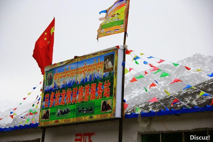 完整的西藏全景图(详录四):翻越米拉雪山