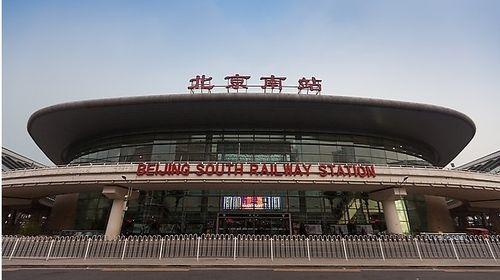 北京南哹a[_北京南站