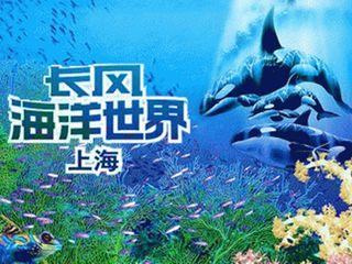 上海长风海洋世界1日游>快乐游图片