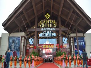 海口奥特莱斯购物中心 海口奥特莱斯 海口首创奥特莱斯高清图片