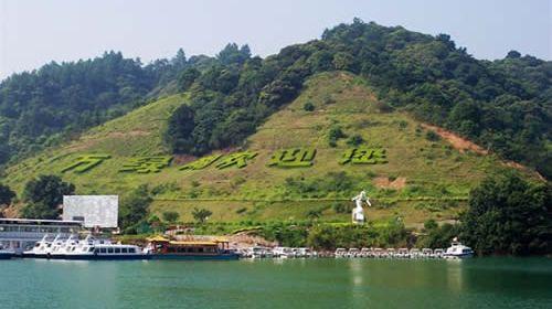 万绿湖风景区