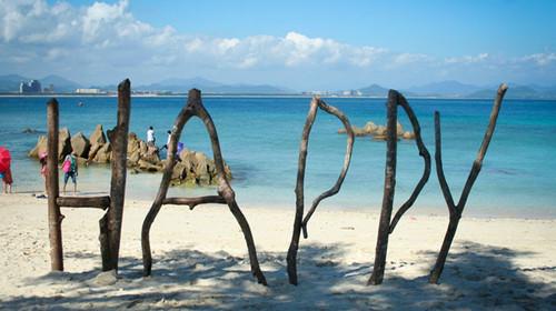 三亚-呀诺达-蜈支洲岛-南