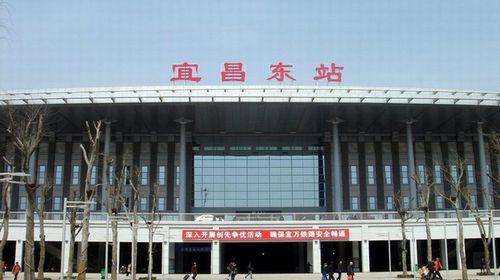 宜昌东站图片