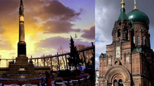 防洪纪念塔 圣.索菲亚教堂(图片仅供参考)图片