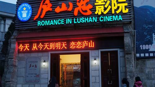 庐山恋电影院