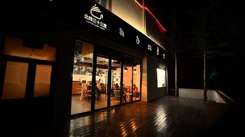 北纬33度咖啡厅