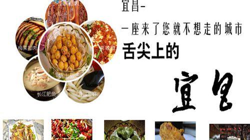 宜昌美食图集