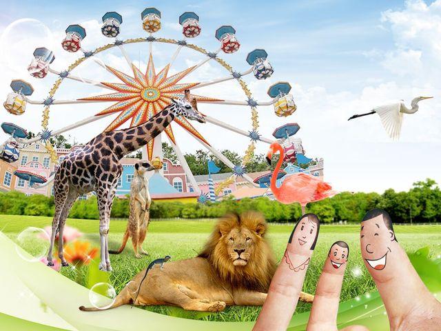 永川乐和乐都-野生动物园自助1日游>纯玩0购物,双园嗨翻天,浓情亲子