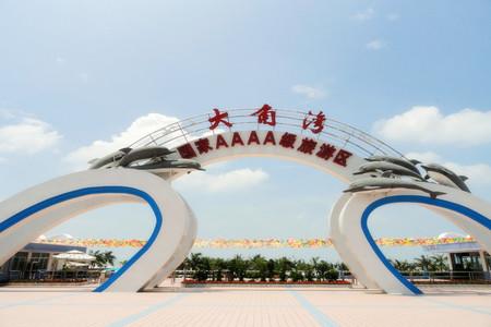 <阳江闸坡-海陵岛2日游>全新升级住敏捷黄金海岸海景房、打卡网红七彩沙滩