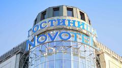 诺富特莫斯科中心酒店