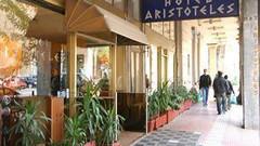 亚里士多德酒店