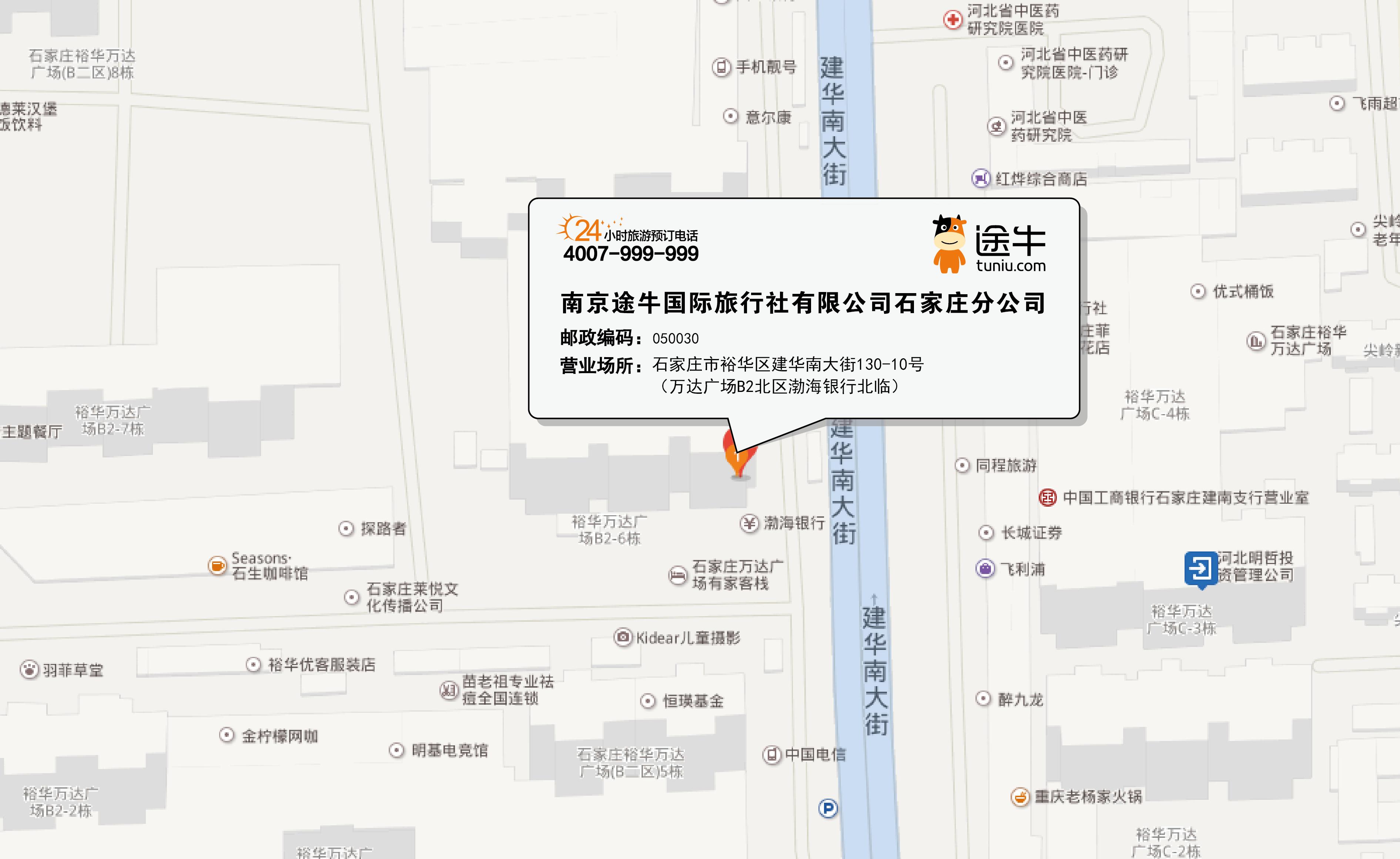 南京途牛国际旅行社有限公司石家庄分公司地图