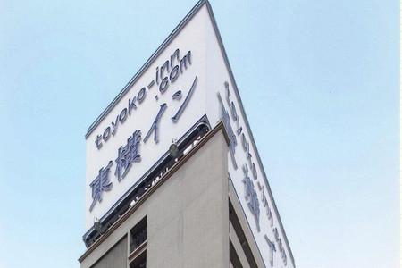 淀屋桥站南东横Inn酒店