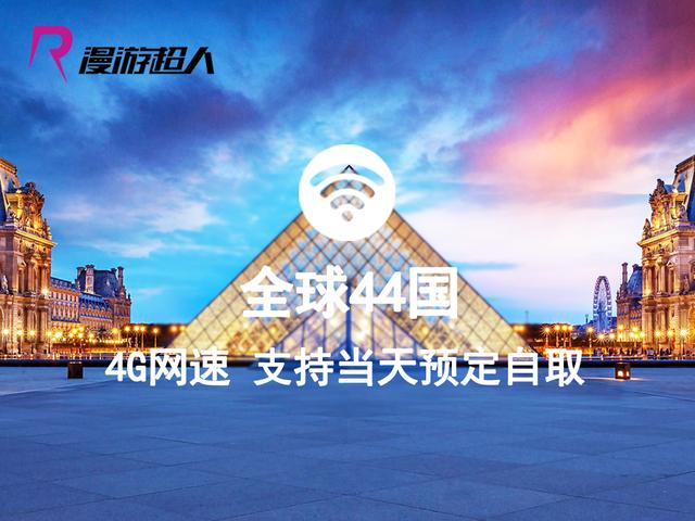 全球44国WiFi设备租赁(漫游超人)