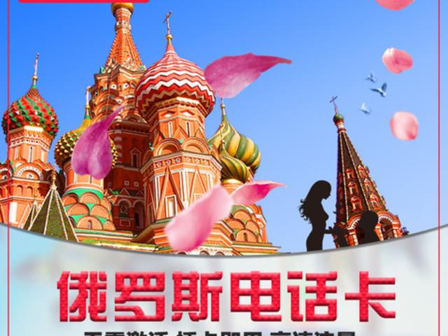 俄罗斯7天200GB上网电话卡(E虫出境)