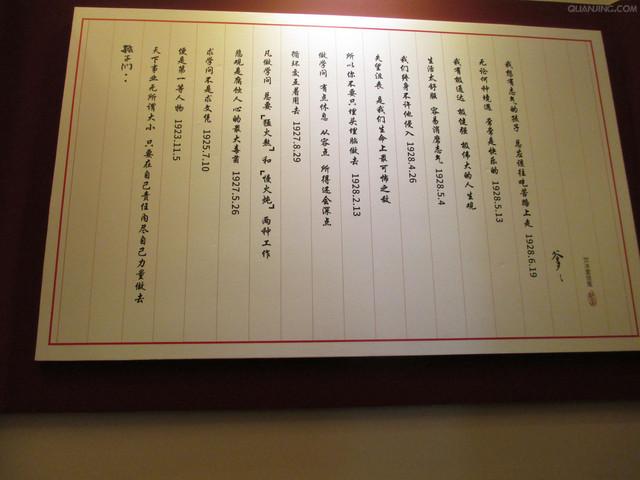 《建国大业》——梁启超故居