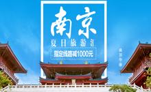 南京旅游汇