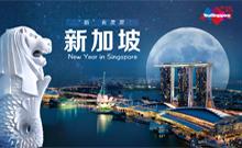 新加坡-新有灵犀