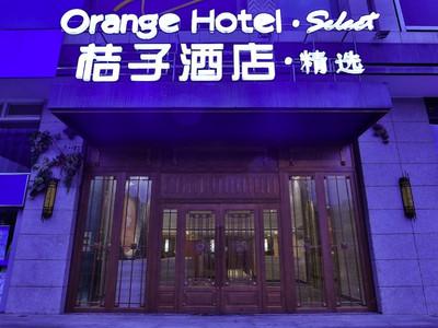 桔子酒店·精选(西安高新路店)