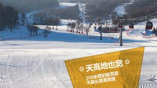 北京静之湖度假酒店自驾2日