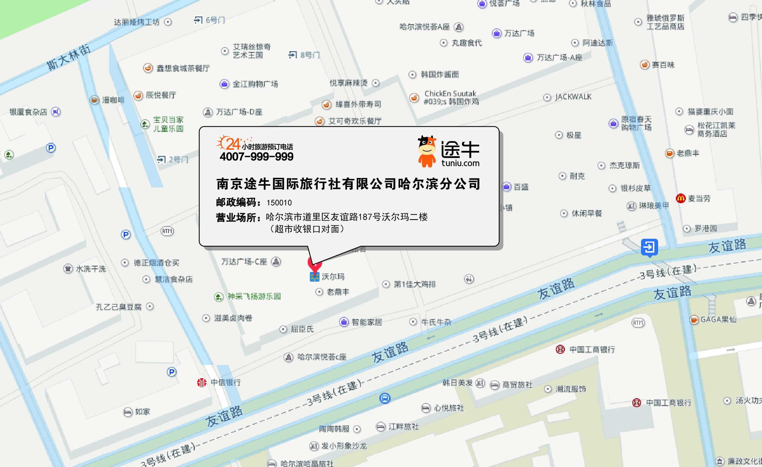 南京途牛国际旅行社有限公司哈尔滨分公司地图