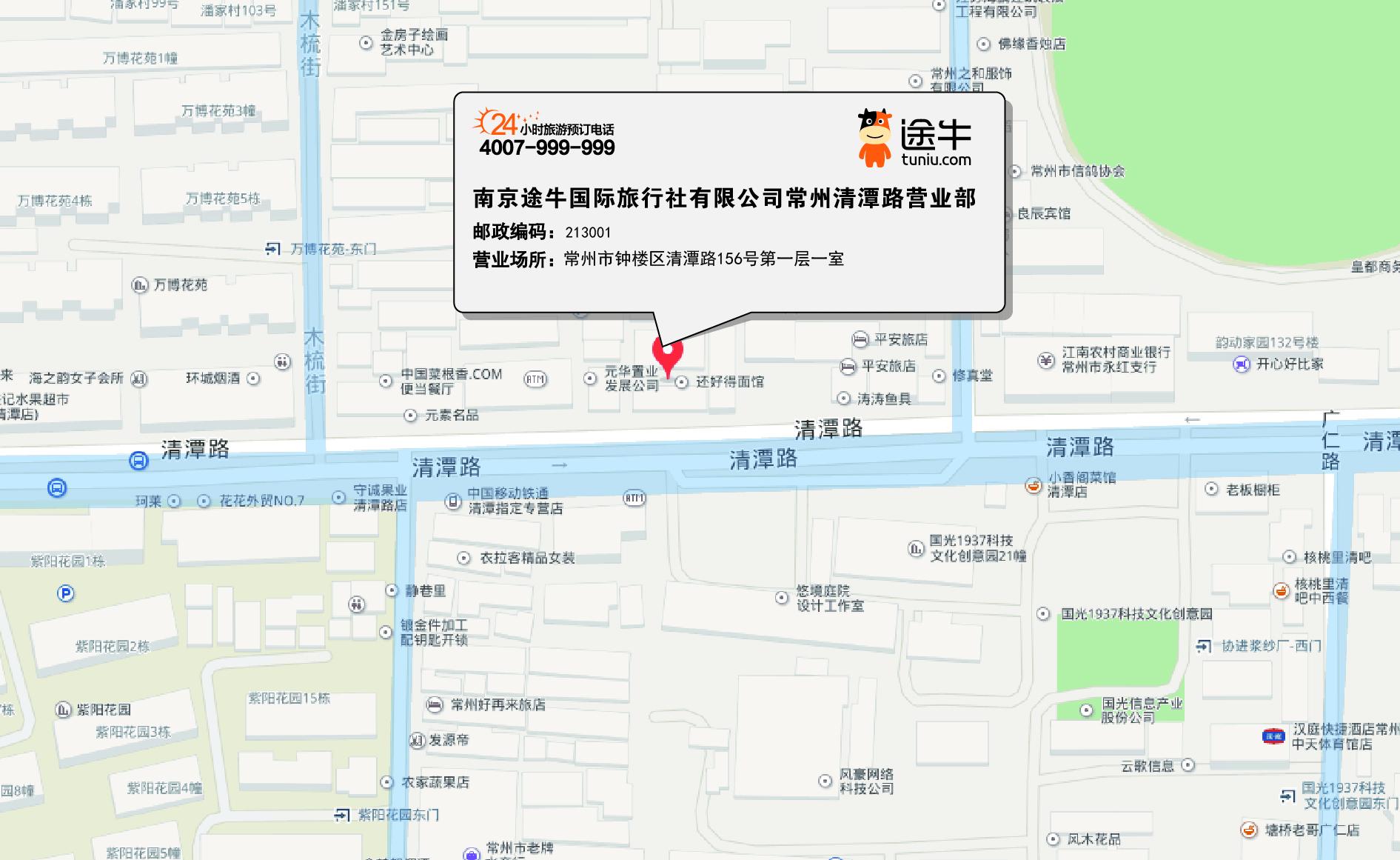 南京途牛国际旅行社有限公司常州清潭路营业部地图